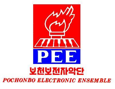 普天堡電子楽団