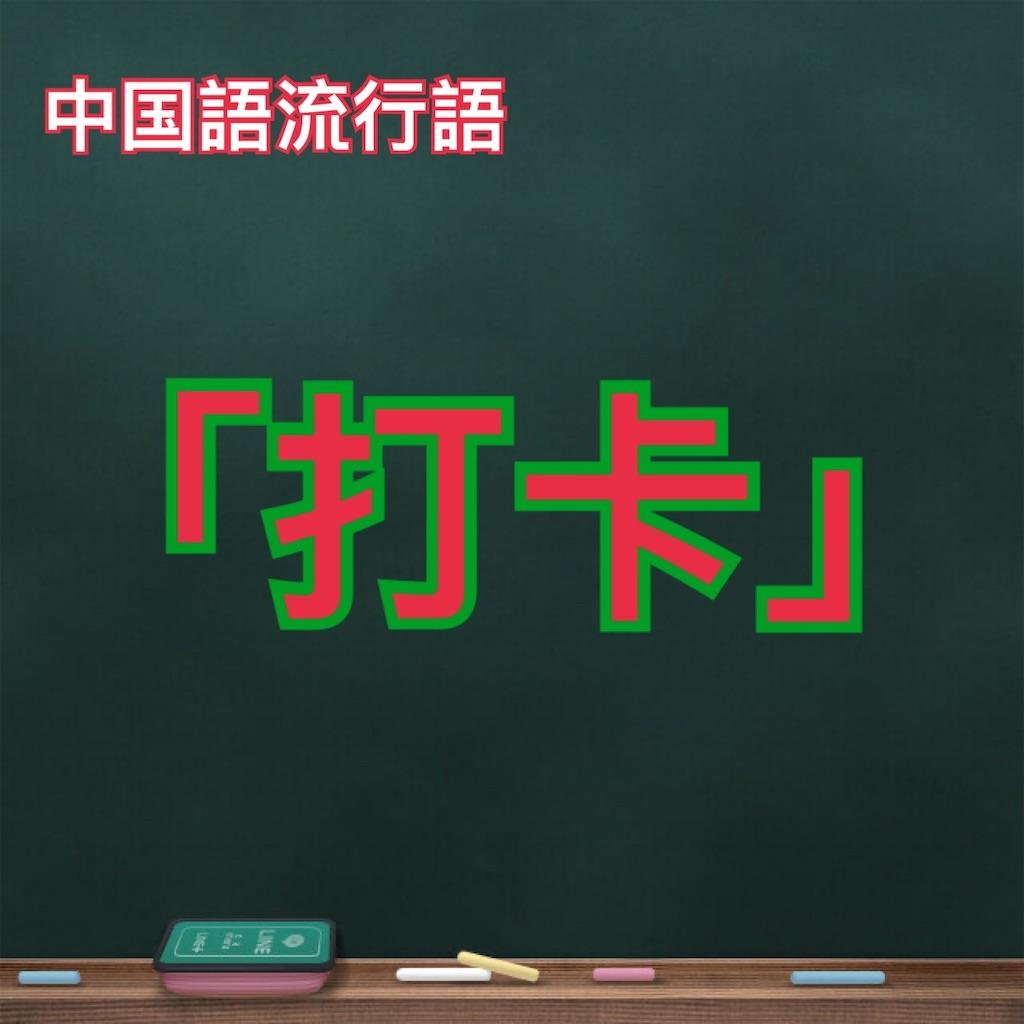 f:id:songcun_tomoki:20200619233014j:image