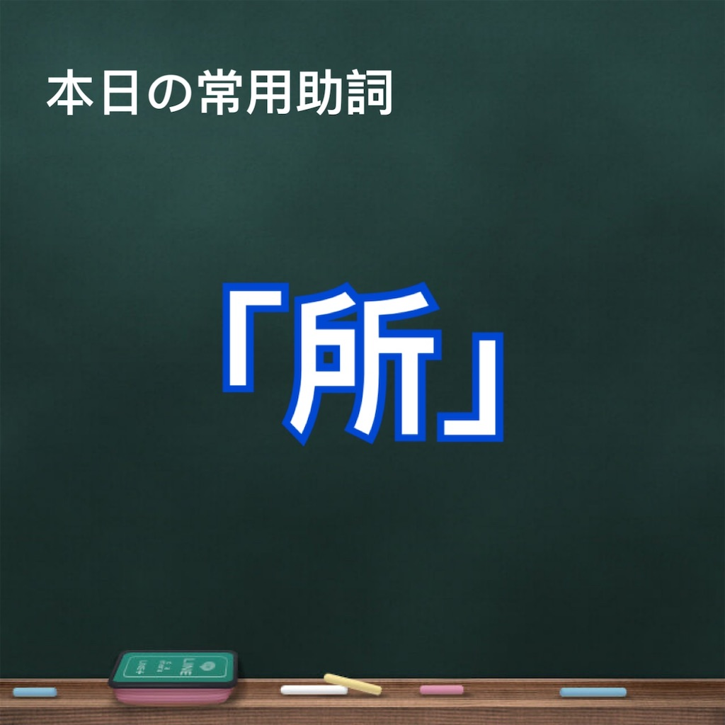 f:id:songcun_tomoki:20200622010247j:image