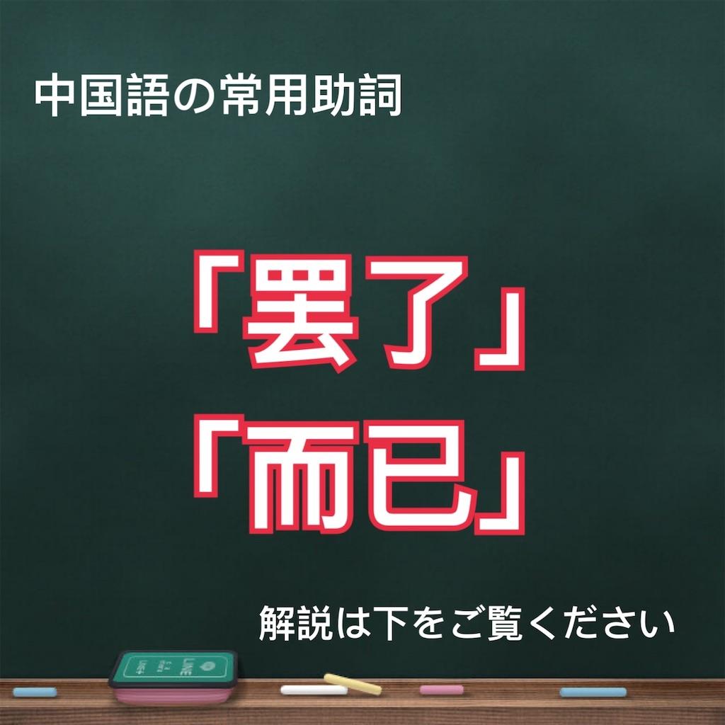 f:id:songcun_tomoki:20200711163630j:image