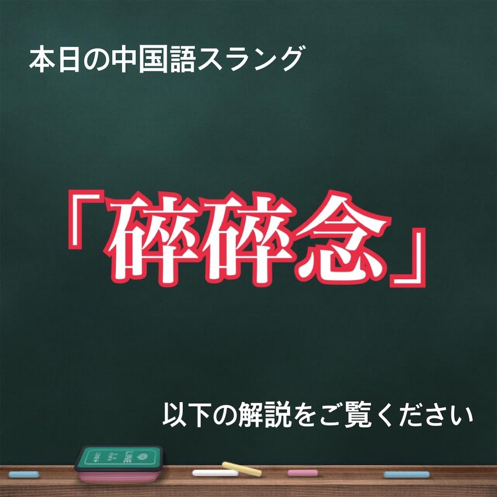 f:id:songcun_tomoki:20200908203813j:image