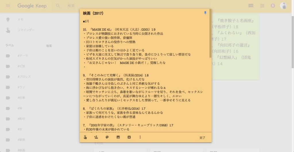 f:id:sonoko0511:20170109203314j:plain