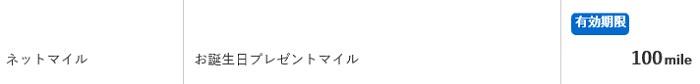 f:id:sonomama-milelife:20181219164802j:plain