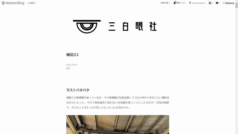 f:id:sonotenoyatsu:20210328160320j:plain