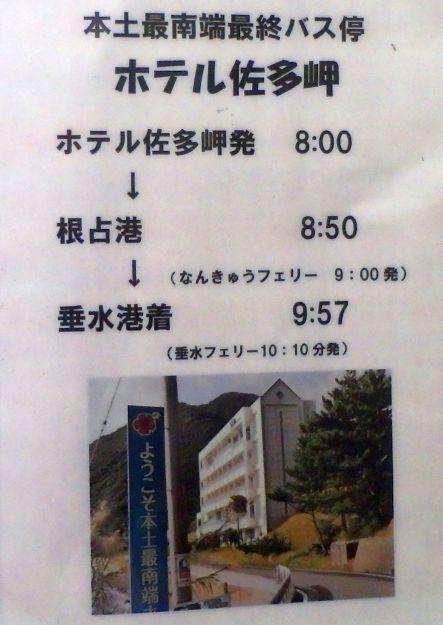 本土最南端最終バス停 ホテル佐多岬