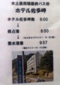 [掲示]本州最南端バス停 ホテル佐多岬