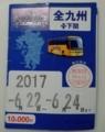 [チケット]SUNQパス