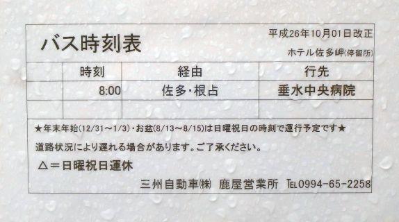 最南端バス停の時刻表(当便のみ記載)