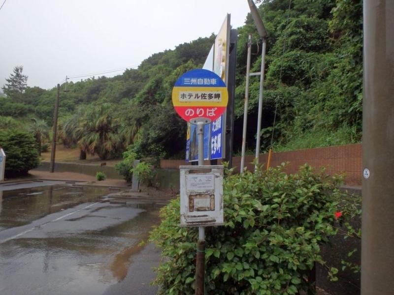 最南端のバス停(ホテル佐多岬)