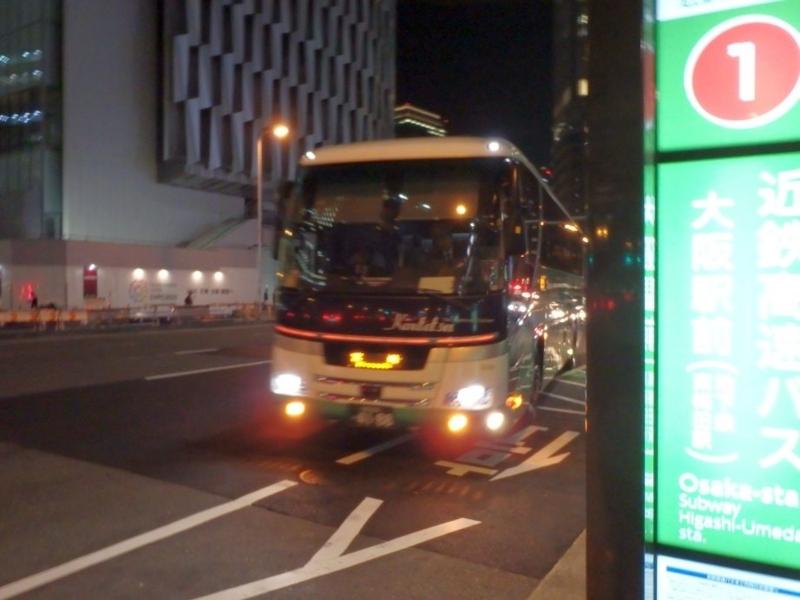 ひなたライナー 大阪駅前にて
