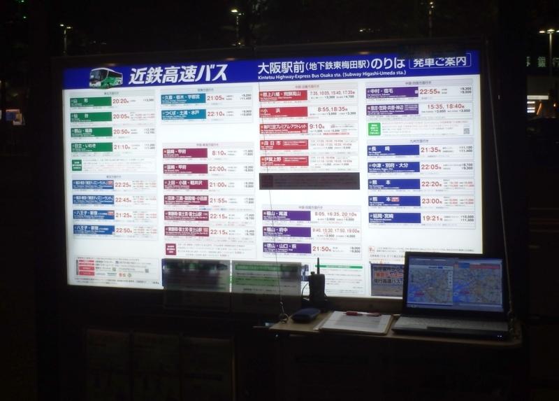 近鉄高速バス 大阪駅前のりば