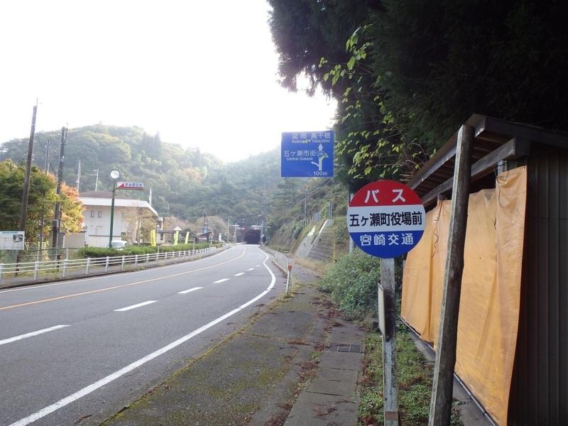 五ヶ瀬町役場前バス停