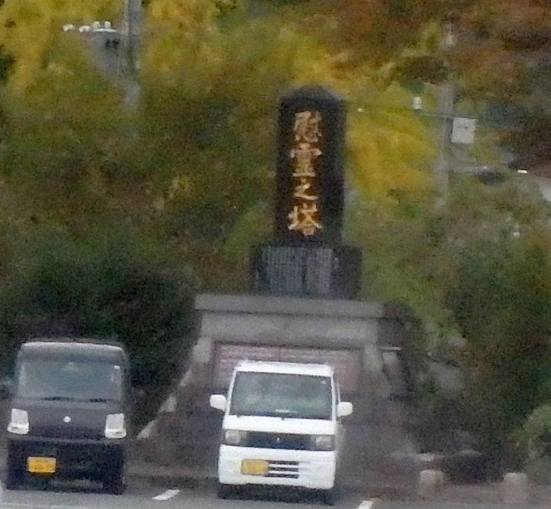 内牧温泉にあった「金文字」の慰霊之塔