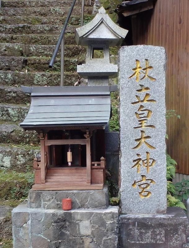 杖立温泉で見かけた「金文字」の杖立皇大神宮