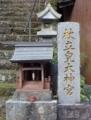 杖立温泉で見かけた「金文字」