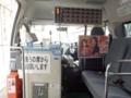 杷木行バス車内