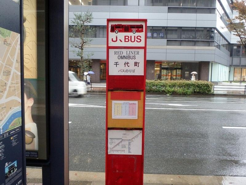 千代町のJRバス停 会社名が削られて「J、BUS」となっている