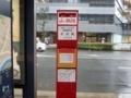 [バス停]千代町のJRバス停