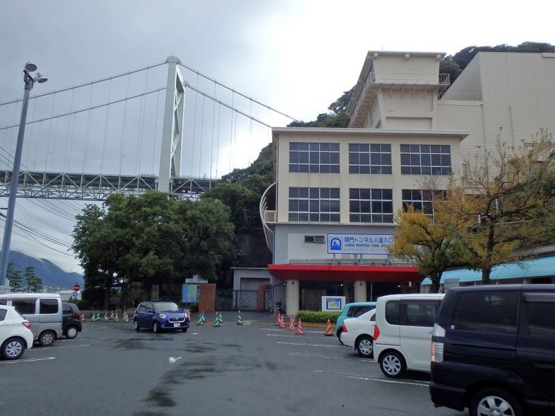 下関側の関門トンネル人道入口