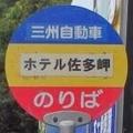 [バス停]ホテル佐多岬バス停