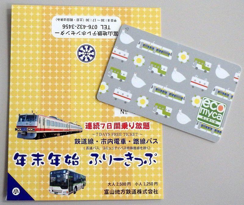 富山地方鉄道 年末年始ふりーきっぷ