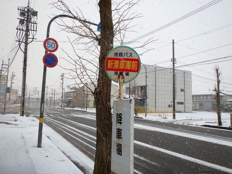 雪の新湊車庫前バス停