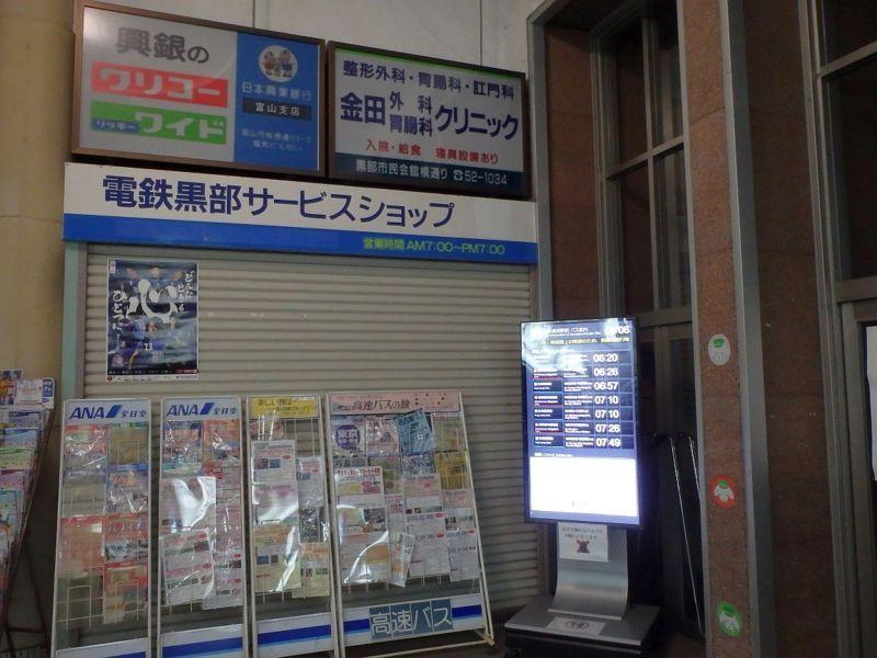 電鉄黒部駅にて