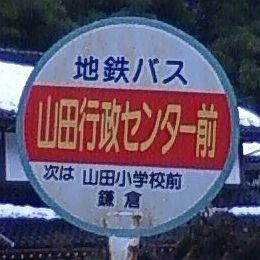 山田行政センター前バス停