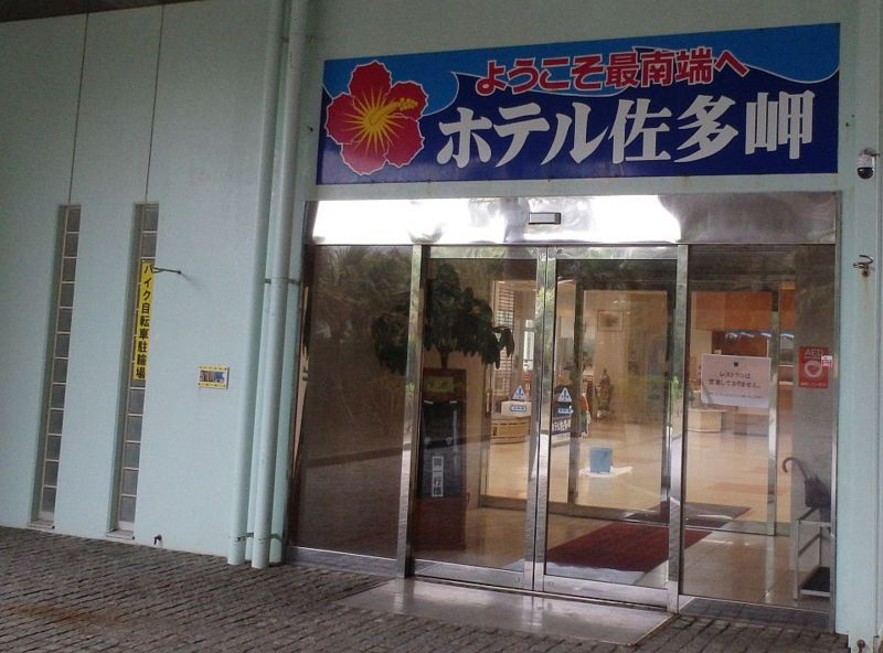 ホテル佐多岬