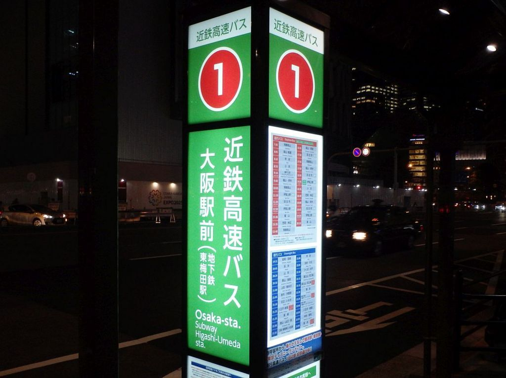 近鉄高速バス大阪駅前バス停