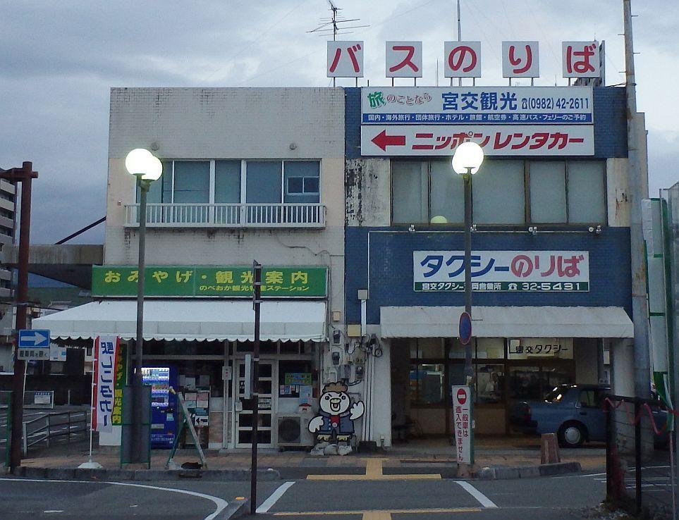 延岡バスセンター