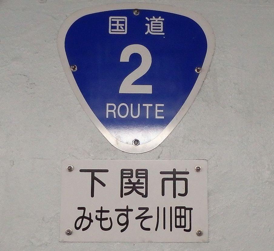 国道2号人道トンネル