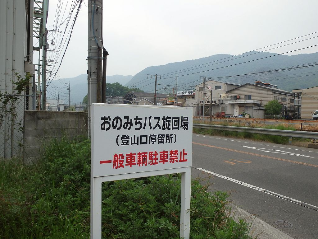 おのみちバス旋回場(登山口停留所)/一般車両駐車禁止