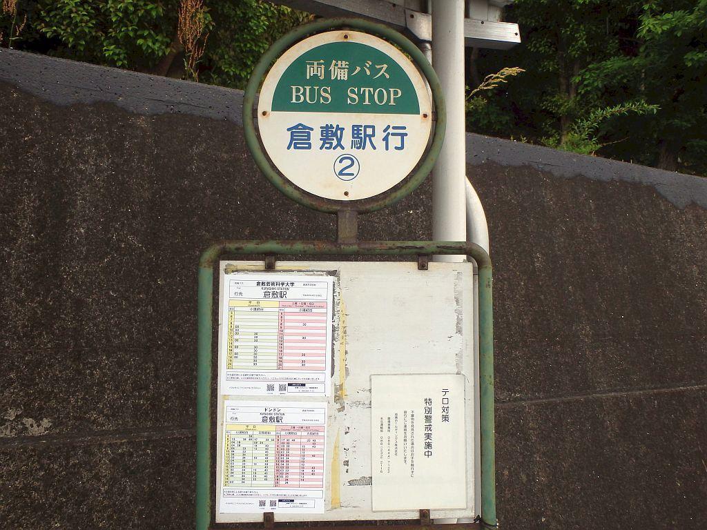 倉敷芸科大学バス停