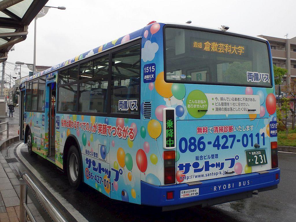 新倉敷駅前にて