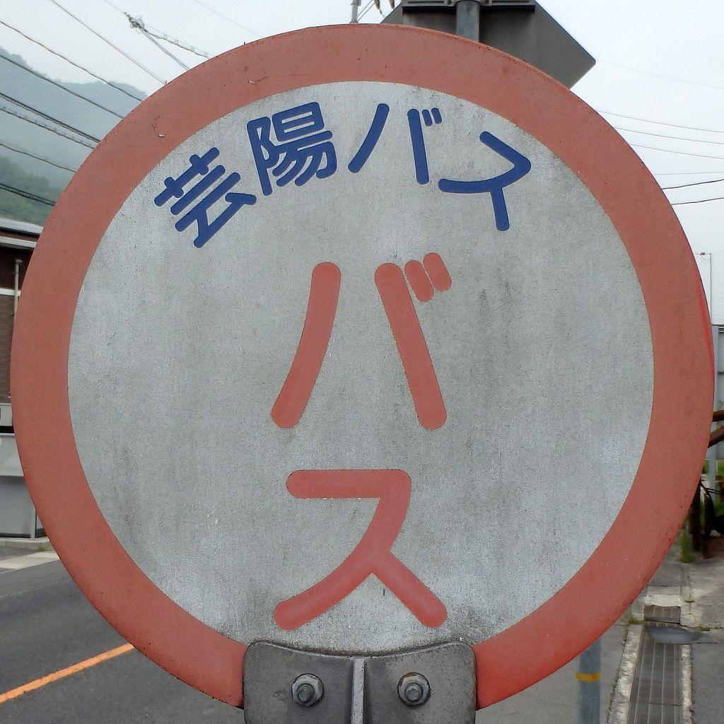 芸陽バス 中通下バス停