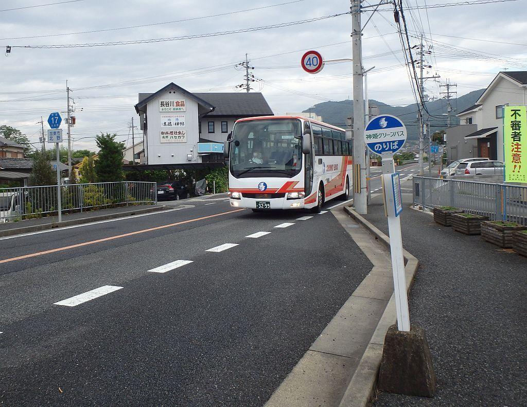 北野バス停にて
