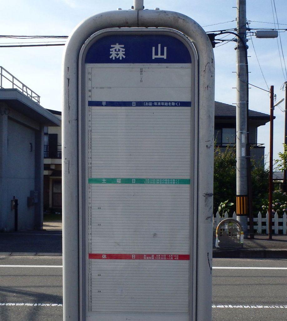 平日運行時刻が空白の森山バス停