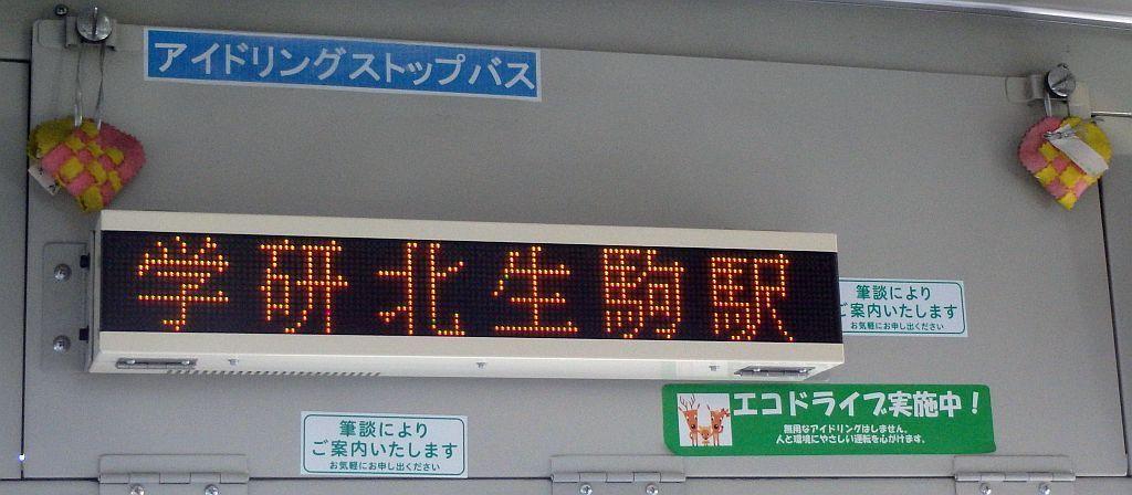 運賃表のあるべき位置に、次のバス停の表示板のみがある。