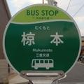 [バス停]椋本バス停