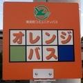 [バス停]東員町オレンジバス バス停