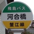 [バス停]河合橋バス停