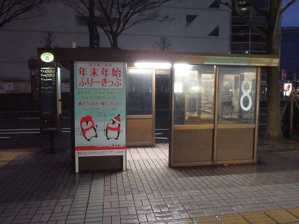 2018~2019の年末年始ふり~きっぷの看板