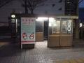 [バス停]富山駅前8番のりば