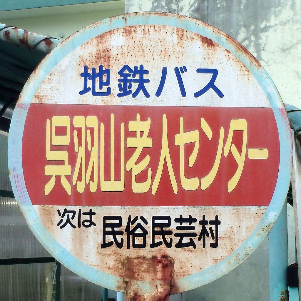 呉羽山老人センターバス停