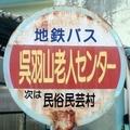 [バス停]呉羽山老人センターバス停