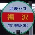 [バス停]福沢バス停