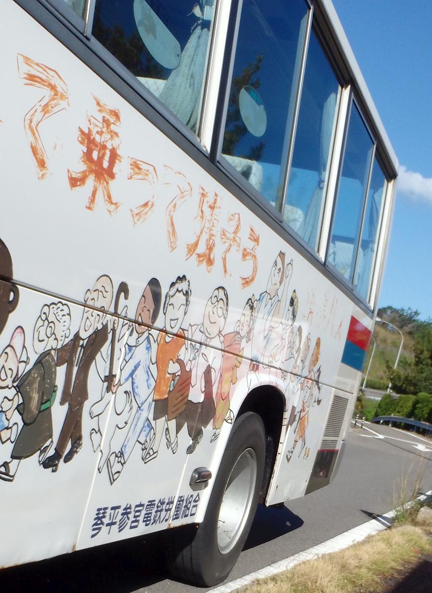 乗ったバスの側面には、イラストつきで「みんなで乗って残そう」と書かれていた
