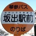[バス停]坂出駅前バス停