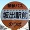 坂出駅前バス停